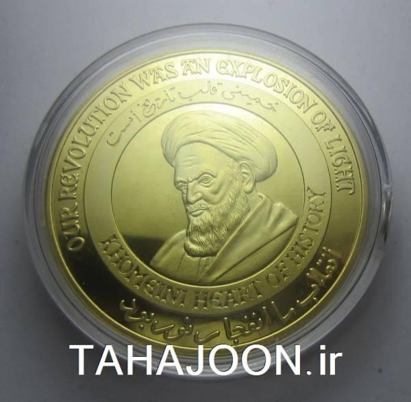 مدال یادبود امام خمینی بنیانگذار جمهوری اسلامی ایران