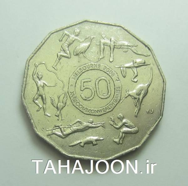 سکه کمیاب  50 سنت یادبودی استرالیا