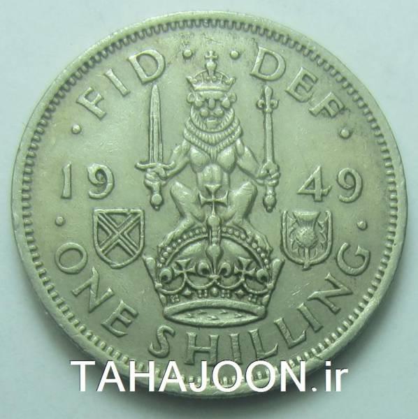 سکه یک شیلینگ انگلستان-جرج ششم 1949