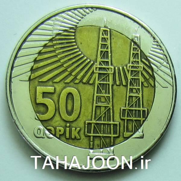سکه کمیاب 50 کوپک آذربایجان