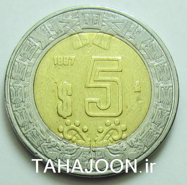 سکه بای متال 5 پزو مکزیک