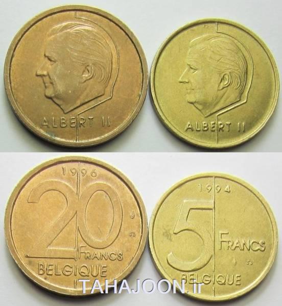 2 سکه 5 و 20 فرانک قدیم بلژیک (قبل از یورو)