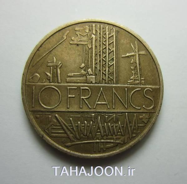 سکه 10 فرانک قدیمی فرانسه 1976