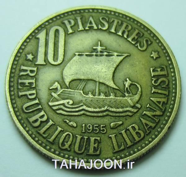 سکه قدیمی و کمیاب 10 قروش لبنان 1955