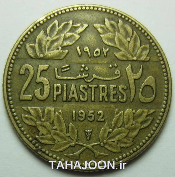 سکه قدیمی و کمیاب 25 قرشا لبنان 1952