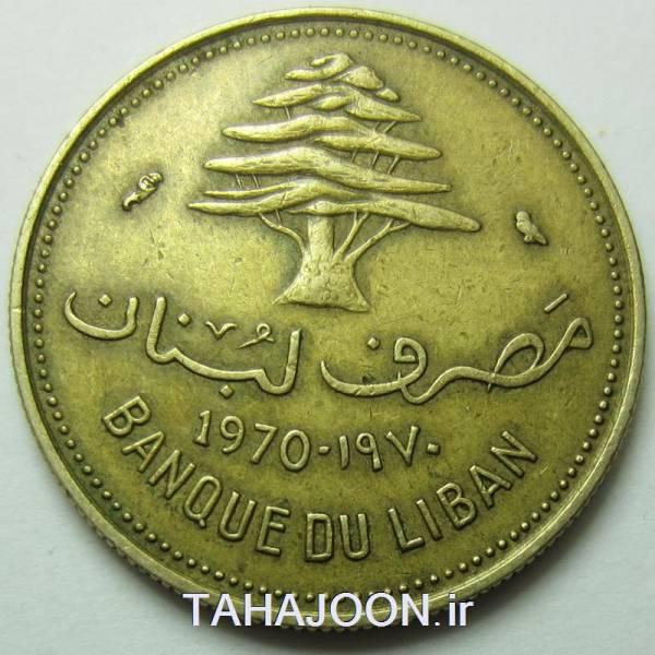 سکه قدیمی و کمیاب 10 قروش لبنان 1970