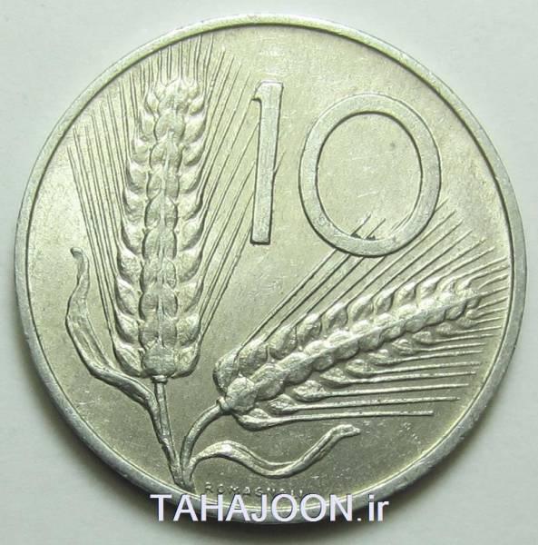 سکه قدیمی 10 لیر ایتالیا 1972
