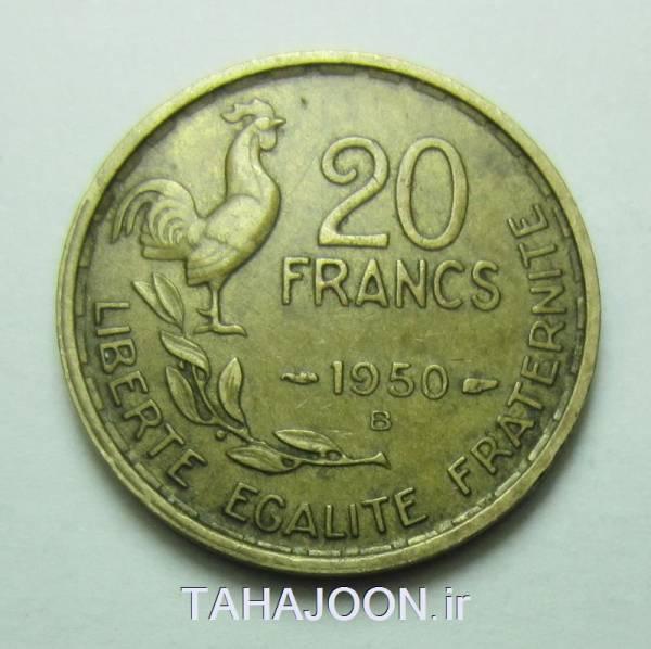 سکه قدیمی 20 فرانک فرانسه (خروس نشان) 1950