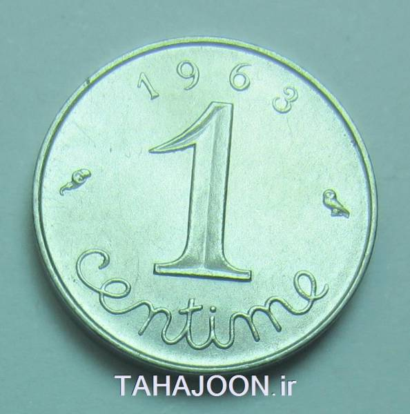 سکه 1 سنت قدیمی فرانسه 1963