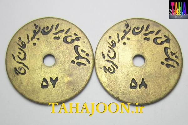 ژتون کمیاب بانک ملی ایران شعبه برغان کرج