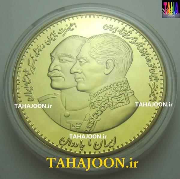 مدال فوق زیبای ایران ما جاودان با تصویر شاهان پهلوی