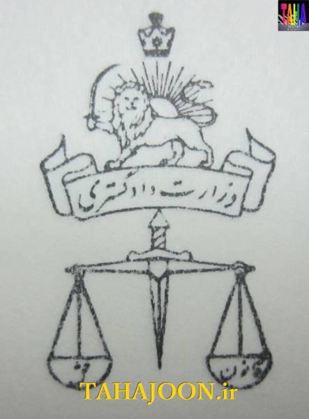 فرم درخواست گواهی نامه وزارت دادگستری (پهلوی)