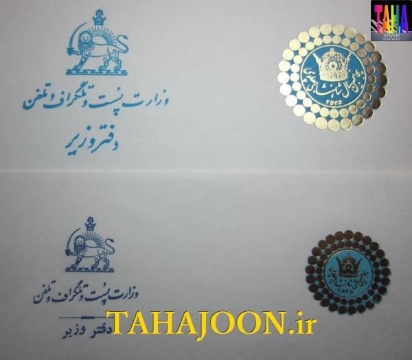 2 عدد سربرگ وزارت پست و تلگراف و تلفن (پهلوی)