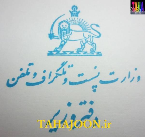 سربرگ وزارت پست و تلگراف و تلفن (دفتر وزیر)