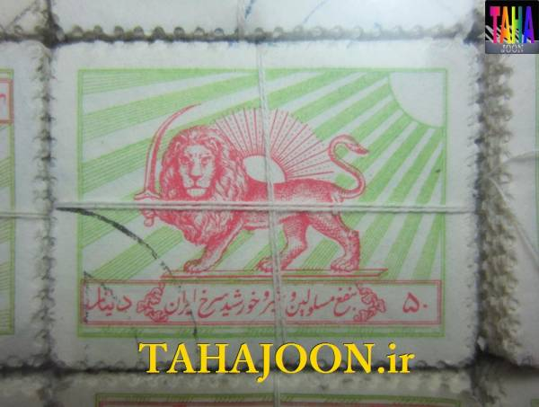 500 عدد تمبر 50 دیناری شیر و خورشید سرخ پهلوی(ممهور)