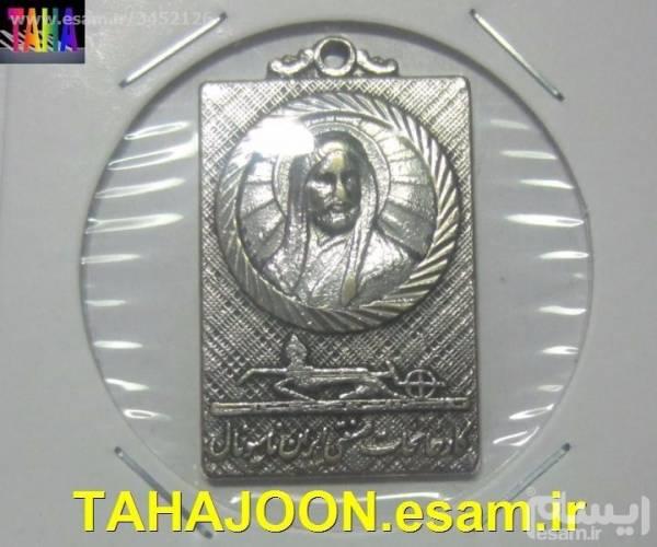 نایابترین مدال یادبود ایران ناسیونال (پهلوی)