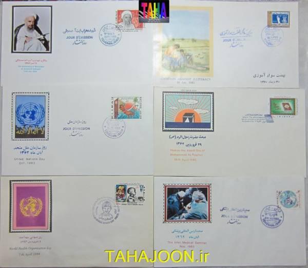 مجموعه 24 عددی بی تکرار پاکت مهر روز جمهوری