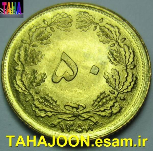 2000 سکه فوق سوپر بانکی 50 دیناری 1358