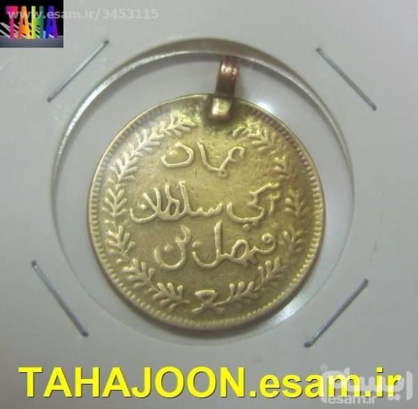 سکه ¼ آنا مسقط و عمان 1898(119 سال قدمت)