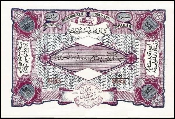 جفت سوپربانکی سهام 5 تومانی کمپانی مسعودیه اصفهان