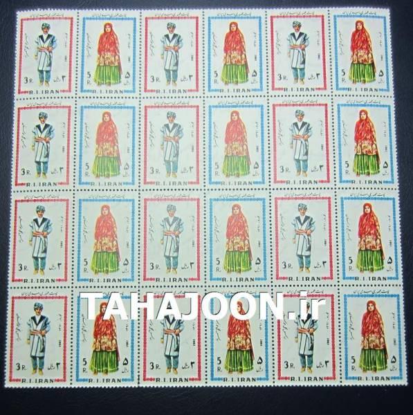 24 عدد تمبر نوروز 1361 (لباس محلی خوزستان)