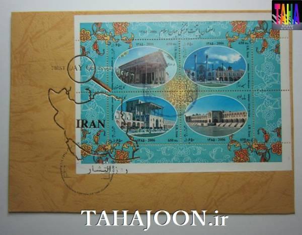 پاکت مهر روز اصفهان پایتخت فرهنگی جهان اسلام 1385