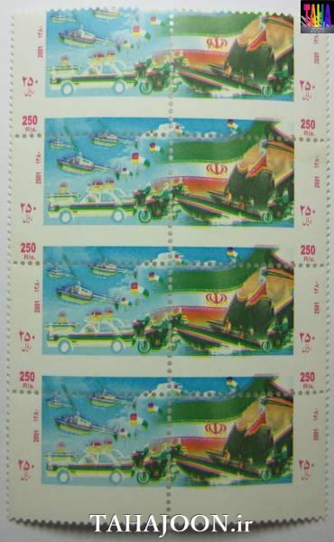 پر ارورترین تمبر ایرانی (4 ارور در یک تمبر)