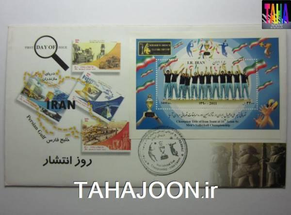 پاکت مهر روز قهرمانی تیم ملی والیبال ایران