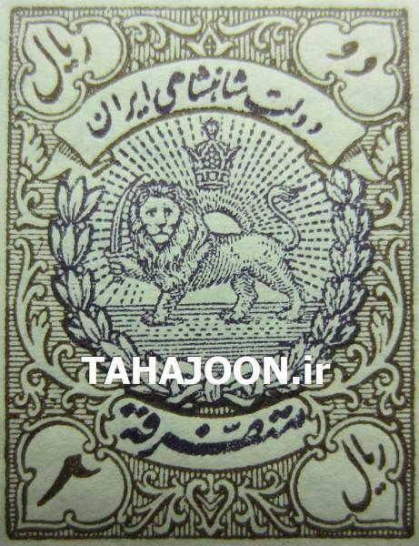 ورق 20 عددی تمبر 2 ریالی متفرقه پهلوی