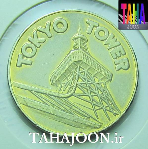 مدال کمیاب یادبود برج توکیو (توکیو تاور)