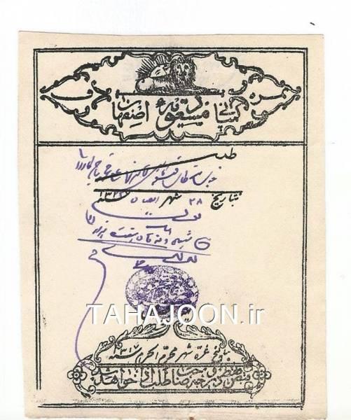 قبض قاجاری کمپانی مسعودیه اصفهان